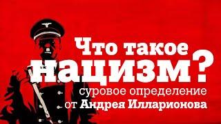 Что такое нацизм? Суровое определение от Андрея Илларионова.