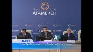 Тимур Кулибаев находится в Актобе с рабочим визитом