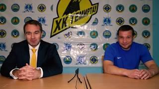 Пресс-конференция после матчей «Темиртау» - «Ертiс»