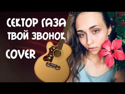 СЕКТОР ГАЗА-ТВОЙ ЗВОНОК [Сover by Sheepовская]
