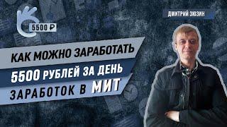 Как можно заработать 5500 рублей за день. Заработок в МИТ