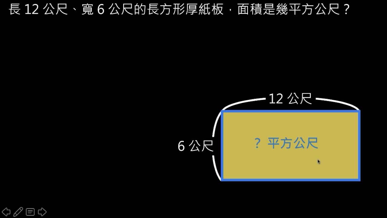 【例題】長方形面積公式的應用   【四年級】周長與面積   均一教育平臺