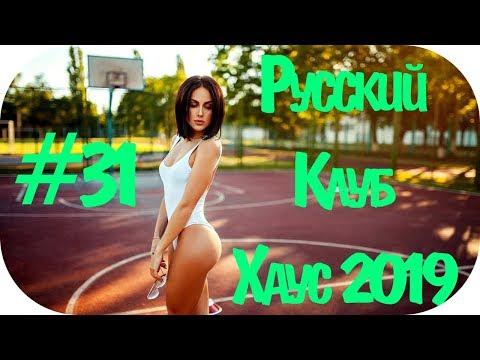 🇷🇺 РУССКИЙ КЛУБ ХАУС 2019 🔊 Russian Music Mix 2019 🔊 Танцевальная Музыка 2019 🔊 Русская #31