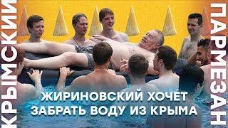 Жириновский хочет забрать воду из Крыма   Крымский.Пармезан