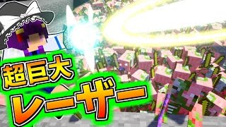 "【Minecraft】超大量のゾンビに巨大レーザーを撃った結果…!?うp主vs危険すぎる""ゾンビピッグマン軍団""!!【ゆっくり実況】【マインクラフトmod紹介】"