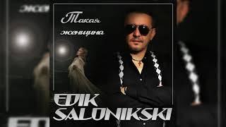 Edik Salonikski - Такая женщина/ПРЕМЬЕРА 2019