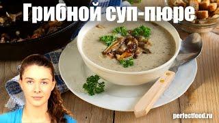 Грибной суп-пюре (из лесных грибов)   Добрые рецепты
