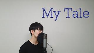 박원 (Park Won) - My Tale l 사이코지만 괜찮아 OST l Cover by Half Half