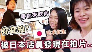 推薦東京居酒屋一條街!拍到一半被日本店員發現是youtuber竟然.....|日本人帶路系列