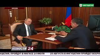 Евкуров на встрече с Президентом России поднял проблему с водоснабжением в регионе.