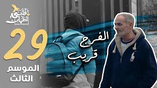 برنامج قلبي اطمأن   الموسم الثالث   الحلقة 29   الفرج قريب   الأردن
