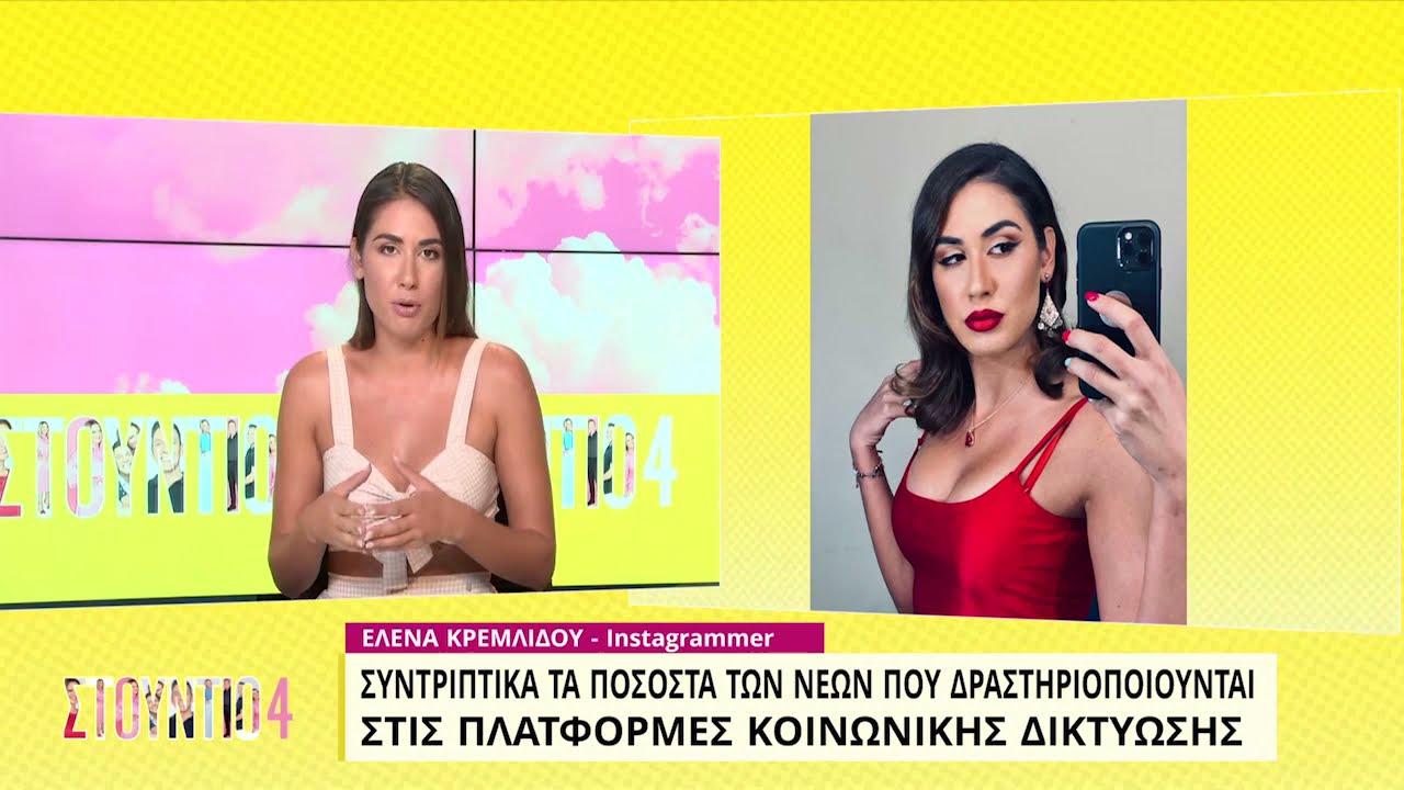 Ε. Κρεμλίδου: Με τις φωτιές τα social media βοήθησαν πάρα πολύ   17/09/2021   ΕΡΤ