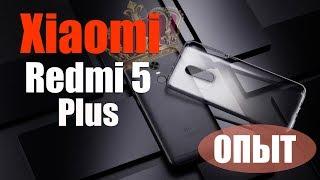 Купил Xiaomi REDMI 5 Plus - ОПЫТ ИСПОЛЬЗОВАНИЯ!