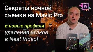 Секреты ночной съемки на квадрокоптер DJI Mavic Pro - как убрать шумы?