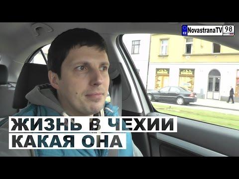 Жизнь в Чехии. Какой её вижу я [NovastranaTV]