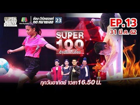 SUPER100 อัจฉริยะเกินร้อย    EP.13   31 มี.ค. 62 Full HD