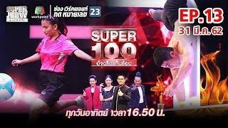 Super 100 อัจฉริยะเกินร้อย | EP.13 | 31 มี.ค. 62 Full HD