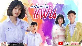 แฟนแล่นแฟน - ศาล สานศิลป์ 【Cover MV】หนังดี เอ็มวีเพลิน