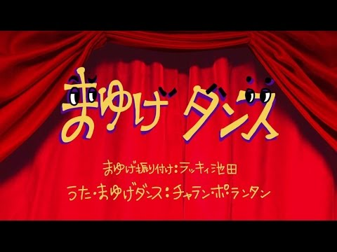 『まゆげダンス』 PV ( チャラン・ポ・ランタン )