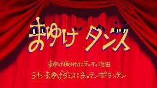 チャラン・ポ・ランタン / まゆげダンス(short ver.)from 2017/1/18リリース「トリトメナシ」