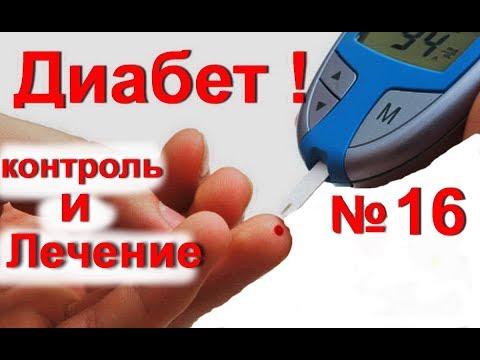 Клинические особенности сахарного диабета 1 и 2 типа
