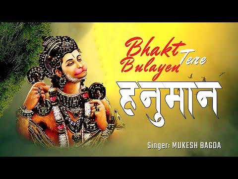 bhakt tere bulaye