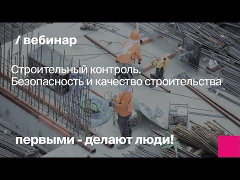 Строительный контроль. Безопасность и качество строительства
