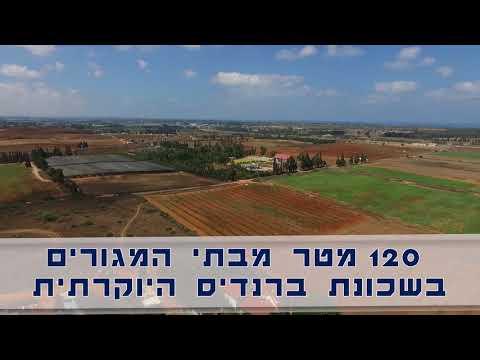 אדמה חקלאית למכירה