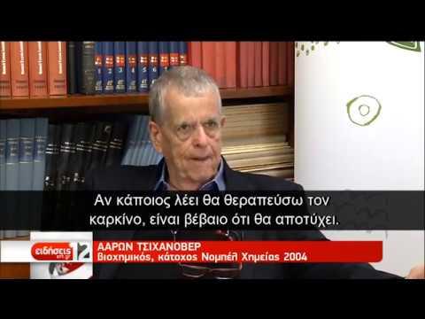 Ο βραβευμένος με Νόμπελ χημείας Α. Τσιχανόβερ στην Αθήνα   04/12/2019   ΕΡΤ