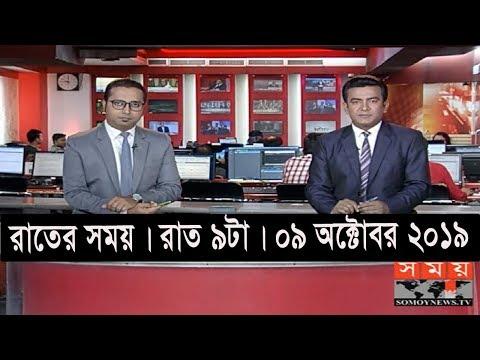 রাতের সময় | রাত ৯টা | ০৯ অক্টোবর ২০১৯ | Somoy tv bulletin 9pm | Latest Bangladesh News