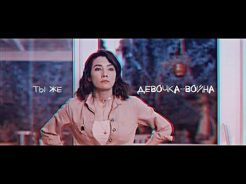 ты же девочка-война [Selin + Demir]