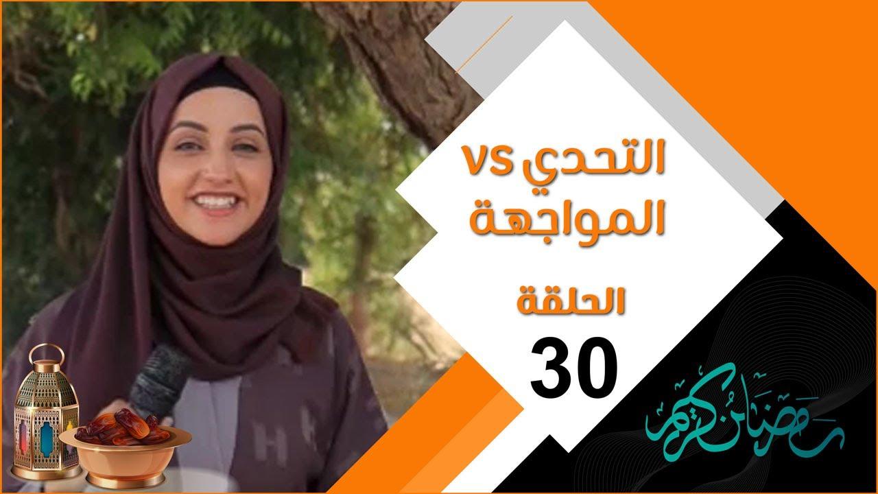 برنامج التحدي والمواجهة 2 مع حسن و علياء   الحلقة الثلاثون 30