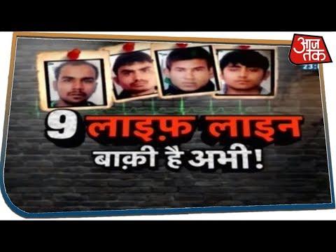 दोषियों को क्या 1 फरवरी को फांसी हो पाएगी ? | Vardaat | Jan 21, 2020