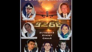 А321 Вечный экипаж рейса 9268