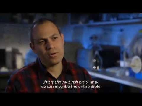 """פיתוח חדש של הטכניון - התנ""""ך הקטן ביותר בעולם"""