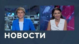 Новости от 17.07.2018 с Еленой Светиковой и Лизой Каймин