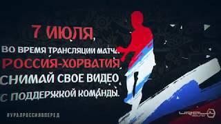 Ура…ллЛ! Россия, Вперед!