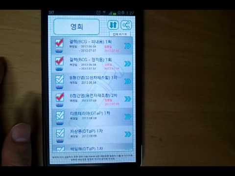 Video of 우리아가 예방접종일 - 신생아 건강/질병 관리앱