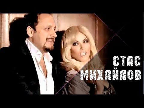Таисия Повалий и Стас Михайлов - Отпусти