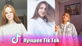 Страшно красиво! Самые красивые девушки из Tik Tok