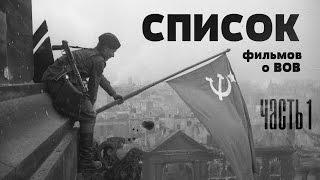 Список: Лучшие фильмы о Великой Отечественной войне - Часть 1