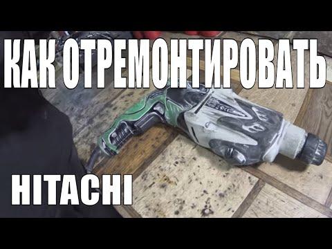 """Ремонт перфоратора Hitachi DH24PB3 """"слабый удар"""""""