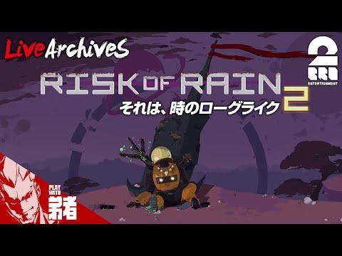 #1【TPS】弟者の「Risk of Rain 2」【2BRO.】