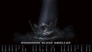 Мухаммад Абдул Джаббар - Царь всех царей (проверь кого ты возвеличиваешь)