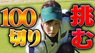 【挑戦】ゴルフ未経験者が1年で100切り出来るのか!?失敗を恐れず挑んだ結果は・・・?【100切り】