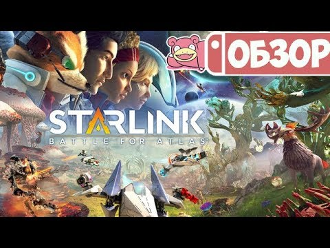 Обзор Starlink: Battle For Atlas для Nintendo Switch