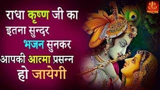 राधा कृष्ण जी का इतना सुन्दर भजन