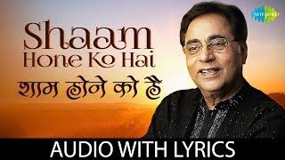 Shaam Hone Ko Hai with lyrics | Jagjit Singh | Javed Akhtar