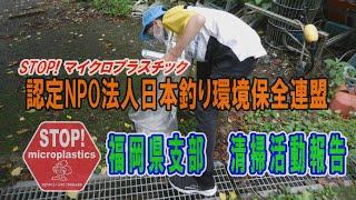 未来へつなぐ水辺環境保全保全プロジェクト 「STOP!マイクロプラスチック福岡県支部 清掃活動報告」 Go!Go!NBC!