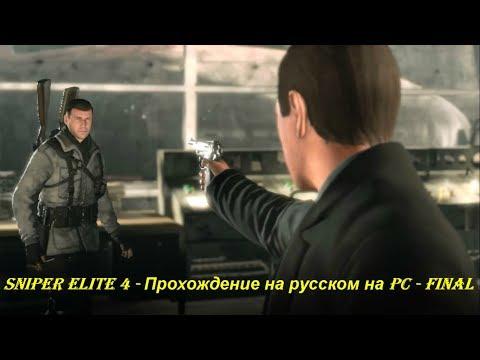 Sniper Elite 4 - Прохождение на русском на PC - FINAL